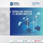 8ο Συνέδριο Περιφερειακής Ανάπτυξης στην ΑΧΑΪΑ CLAUSS